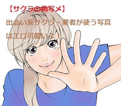 【サクラの偽写メ】出会い系サクラ・業者が使う写真はエロ可愛い?!
