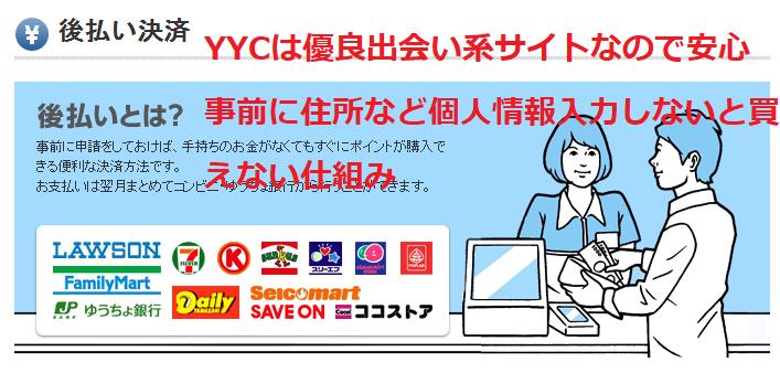 YYCの後払いの仕組み