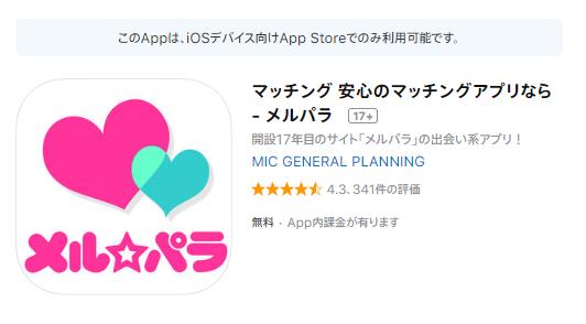 メルパラアプリ