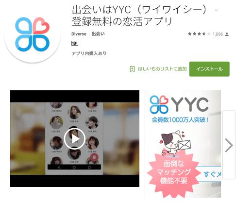 YYCアプリの使いやすさはどう?WEB版と比較してみた