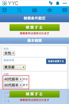 YYC年齢検索