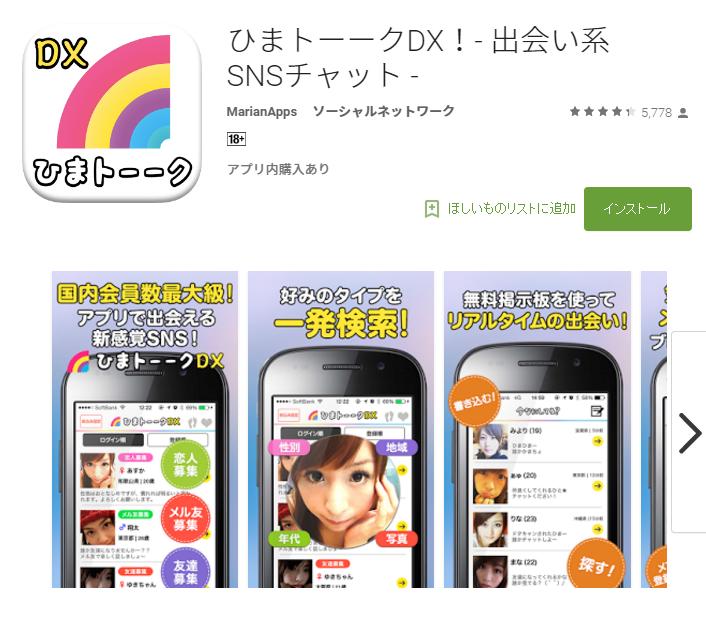 ひまトーークDXが危険な出会い系アプリと言われる理由