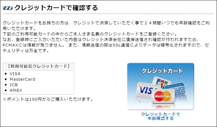 PCMAX年齢確認クレジットカード