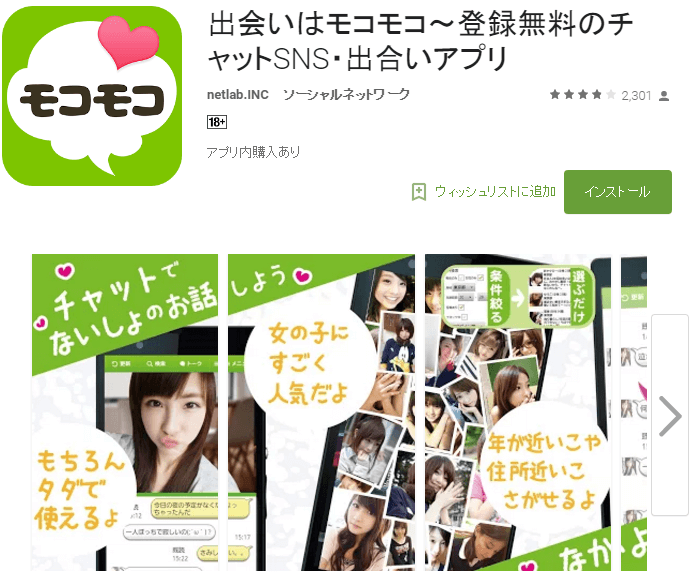 モコモコはサクラだらけの出会えないアプリ!