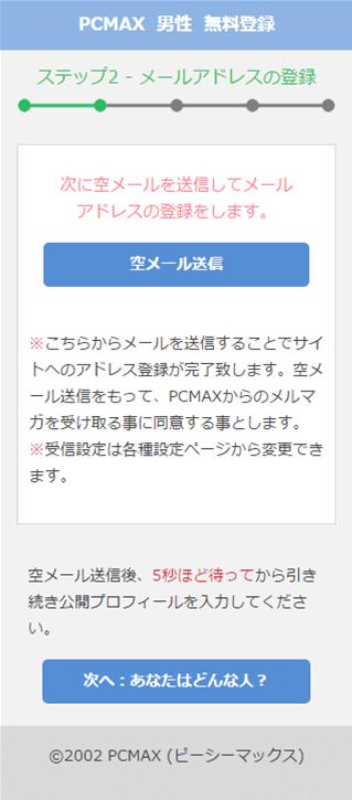 PCMAX会員登録メールアドレス登録