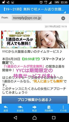 YYC無料ポイントメール