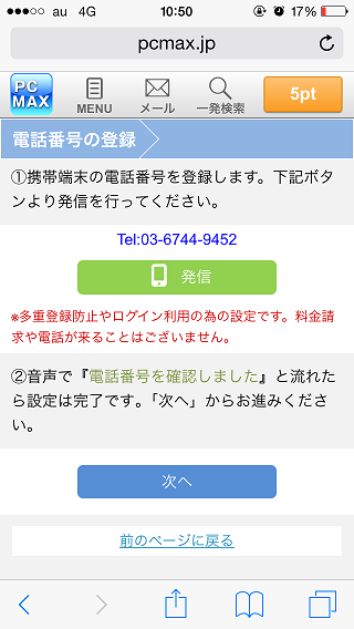 出会い系サイトの電話番号確認