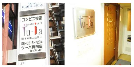 ツーバ梅田店