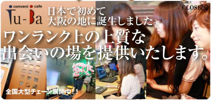 大阪にある老舗出会い系マンガ喫茶「ツーバ」で出会えた女性がヤバい