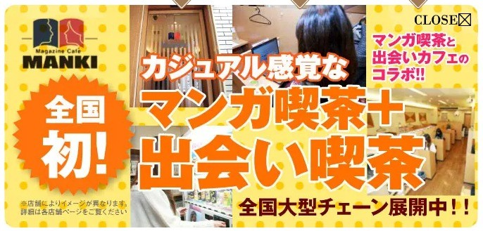 大阪の出会い系喫茶MANKIでの出会い体験談