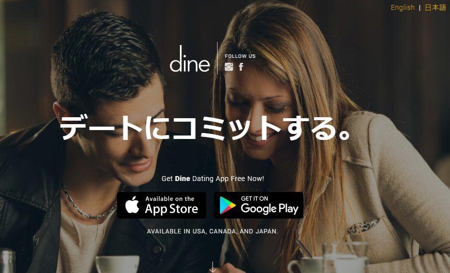 【2019最新】Dine(ダイン)の口コミから見ると評判は悪い? 実際にデートはできないかも!?