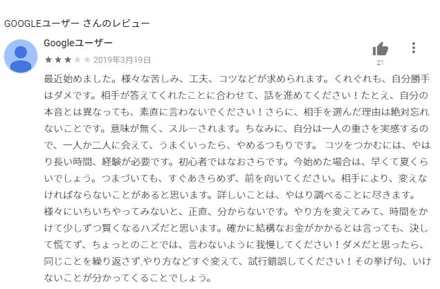 評価★★★★☆の口コミ