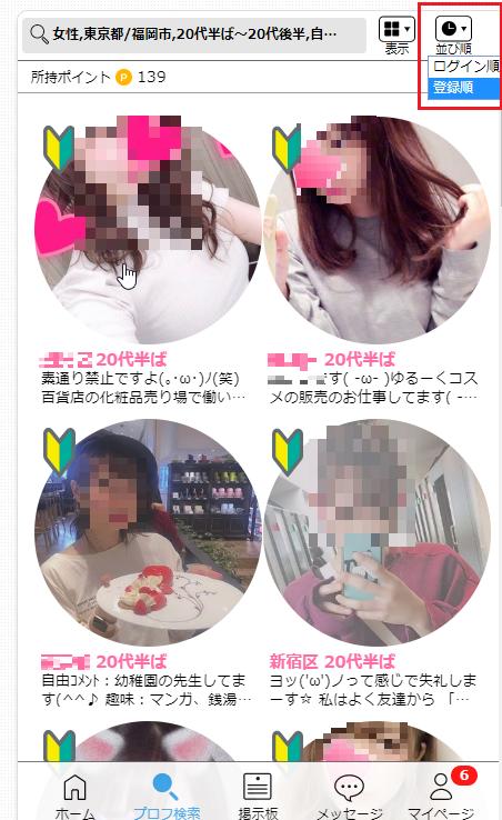 ハッピーメール新人検索