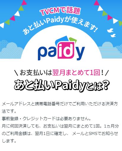 後払いPaidy決済システム