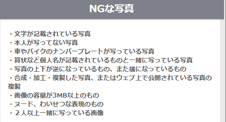 出会い系プロフ写真NG例