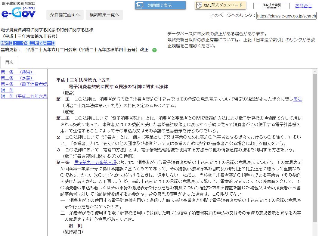 【電子消費者契約法】悪質出会い系サイトはワンクリックで登録される