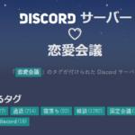 ゲーマーチャットアプリ【Discord】の恋愛会議で出会ってみた