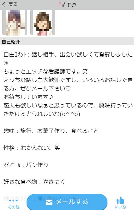 ハッピーメールで5000円課金したら出会える?!550ポイント使った結果