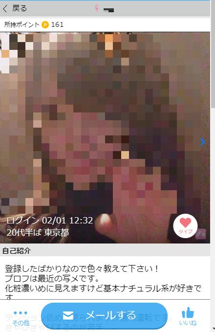 【ハッピーメール】スマホゲームアプリで協力プレイしていたら付き合った話