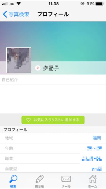 【Jメール】福岡27歳OLと出会った体験談