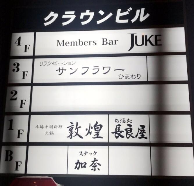 JUKE4F