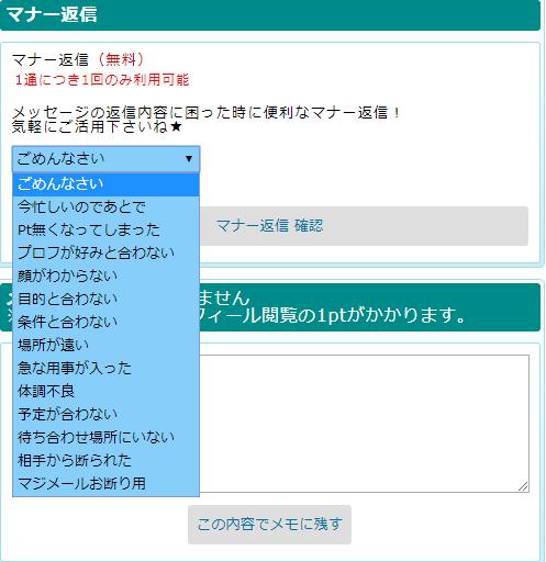PCMAXマナー返信の定型文