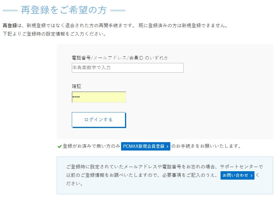 PCMAXに再登録はできる?期間などはある?