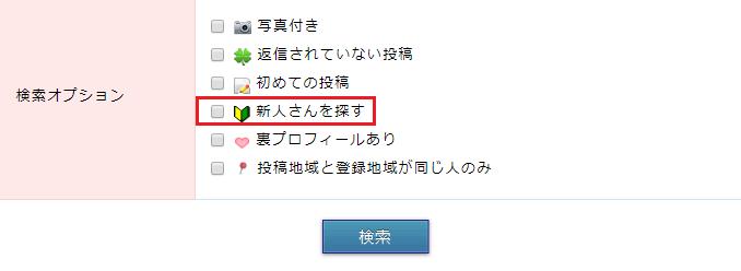 登録したての【新着ユーザー】