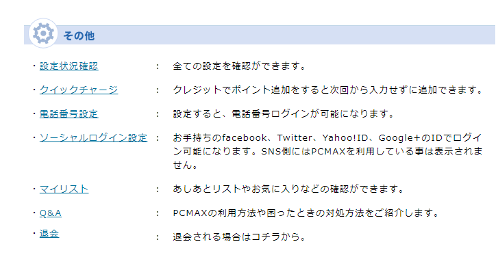 PCMAX退会 その他
