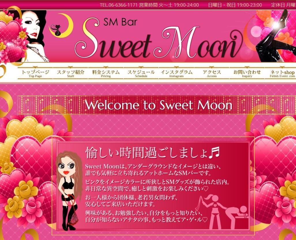 大阪のSM Bar Sweet Moonに行ってみた