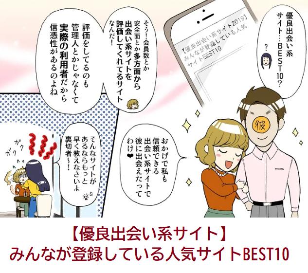 【優良出会い系サイト】みんなが登録している人気サイトBEST10