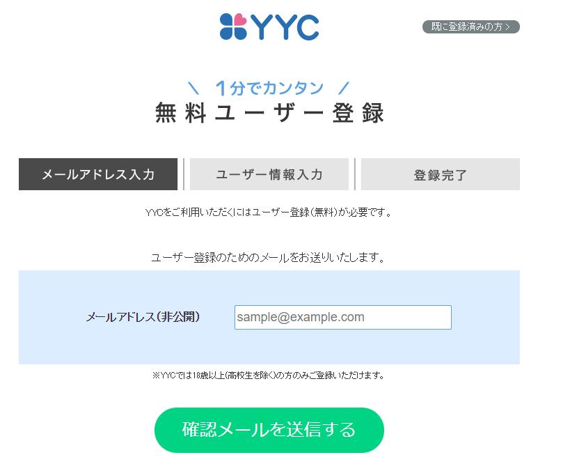 YYC登録方法は簡単