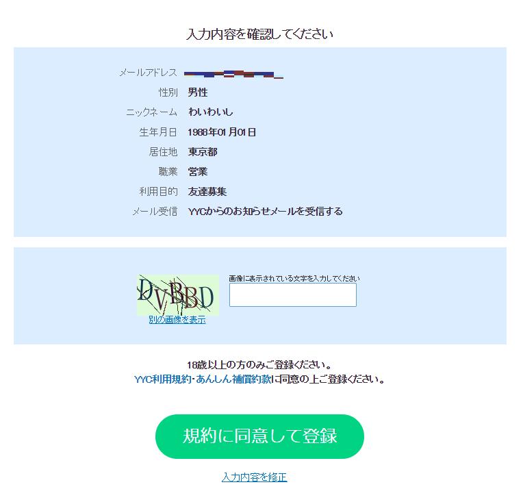 YYC登録確認